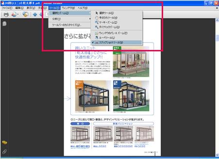 pdf 資料 コピー 画像貼り付け